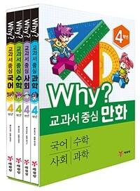 Why? 교과서 중심 만화 4학년 세트 - 전4권