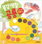 물감 색칠 : 공룡
