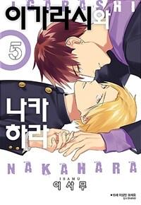 이가라시와 나카하라 5