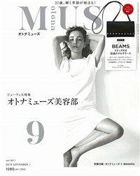 otona MUSE (オトナ ミュ-ズ) 2019年 09月號 [雜誌] (月刊, 雜誌)