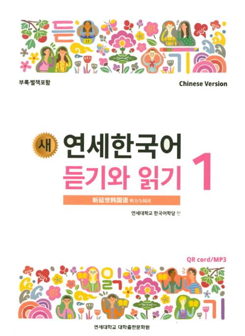 새 연세한국어 듣기와 읽기 1 (Chinese Version)
