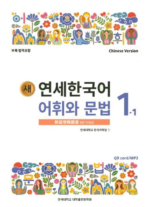 새 연세한국어 어휘와 문법 1-1 (Chinese Version)