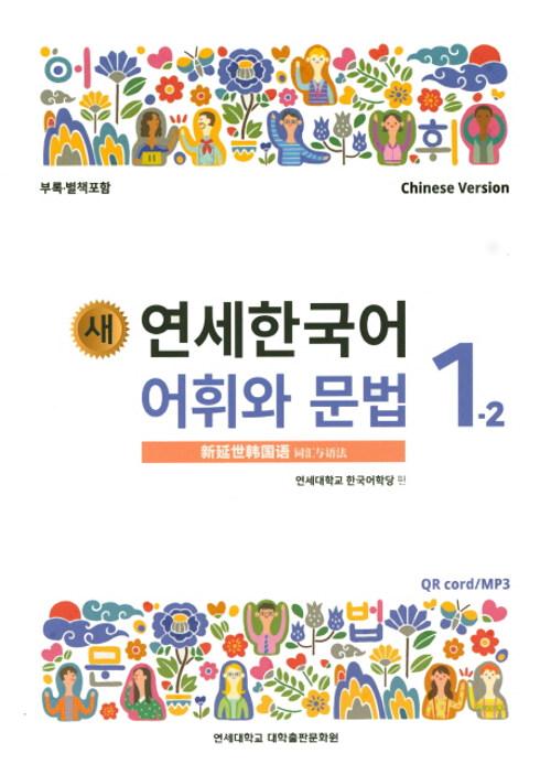 새 연세한국어 어휘와 문법 1-2 (Chinese Version)