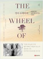 생의 수레바퀴 (한글판 출간 10주년 기념 리커버 에디션)