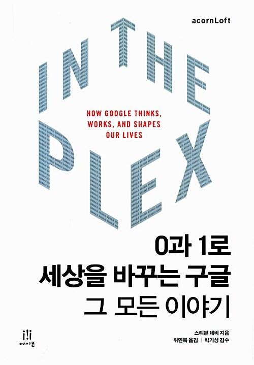 [중고] In The Plex 0과 1로 세상을 바꾸는 구글, 그 모든 이야기