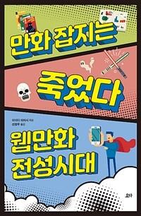 만화 잡지는 죽었다, 웹만화 전성시대