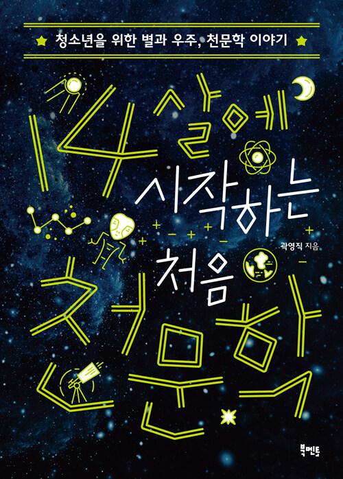 14살에 시작하는 처음 천문학