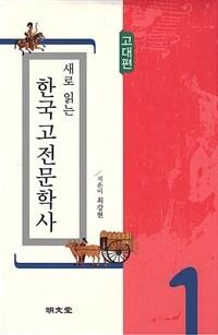 (새로 읽는) 한국고전문학사