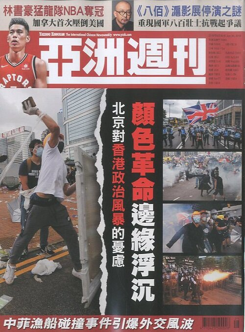 亞洲週刊 아주주간 (주간 홍콩판): 2019년 06월 30일