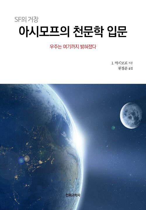 아시모프의 천문학 입문