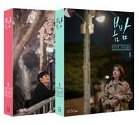 [세트] 봄밤 1~2 세트 - 전2권