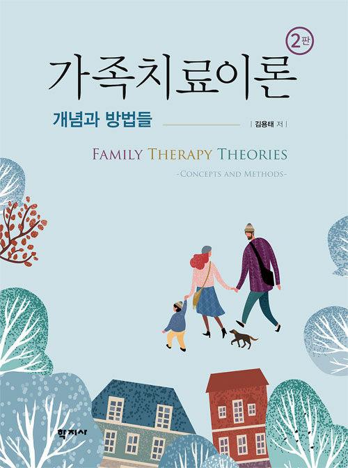 가족치료이론