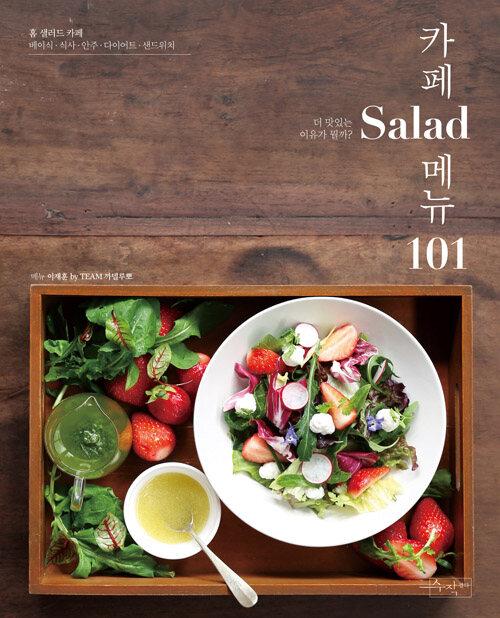 카페 salad 메뉴 101 : 더 맛있는 이유가 뭘까?