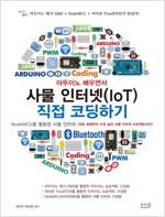 아두이노 배우면서 사물 인터넷(loT) 직접 코딩하기 :  NodeMCU를 활용한 사물 인터넷