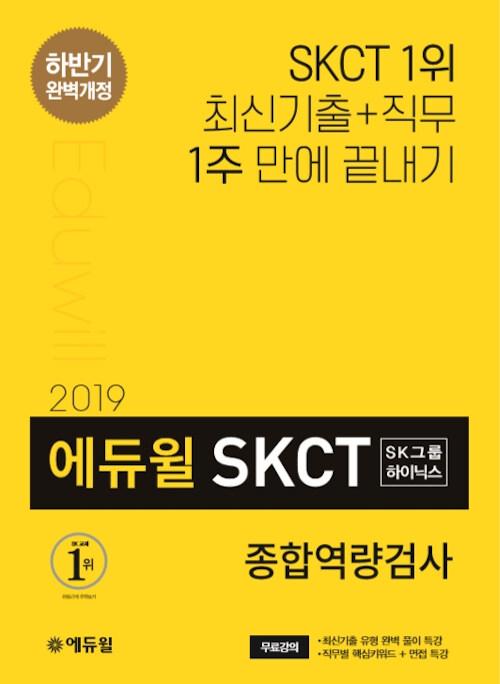 2019 하반기 에듀윌 SKCT SK그룹.하이닉스 종합역량검사