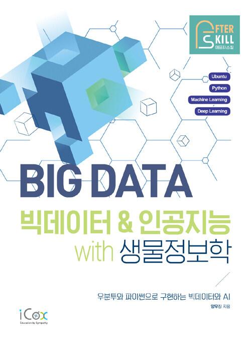 빅데이터 & 인공지능 with 생물정보학 : 우분투와 파이썬으로 구현하는 빅데이터와 AI