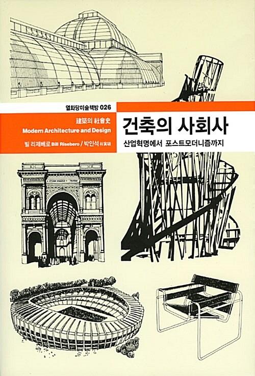 건축의 사회사