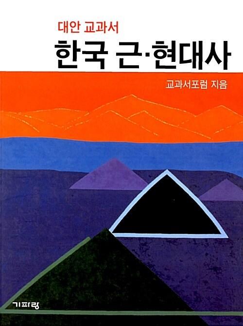 한국 근.현대사