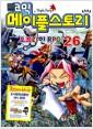[중고] 코믹 메이플 스토리 오프라인 RPG 26