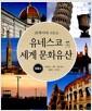 [중고] 교과서에 나오는 유네스코 세계 문화유산 유럽 2