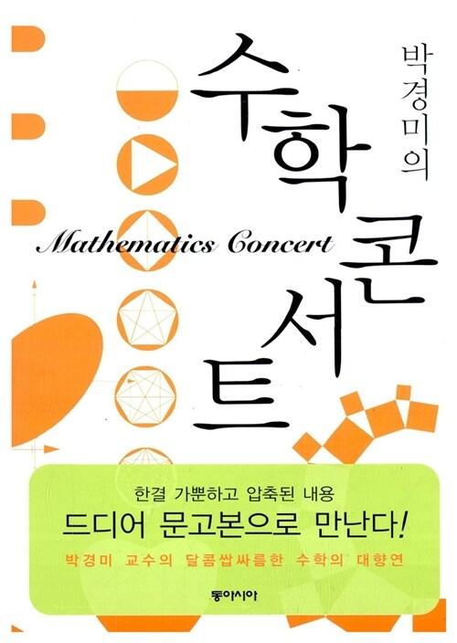 박경미의 수학 콘서트 (보급판 문고본)
