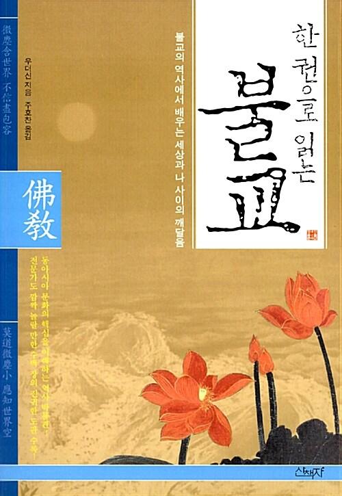 한 권으로 읽는 불교