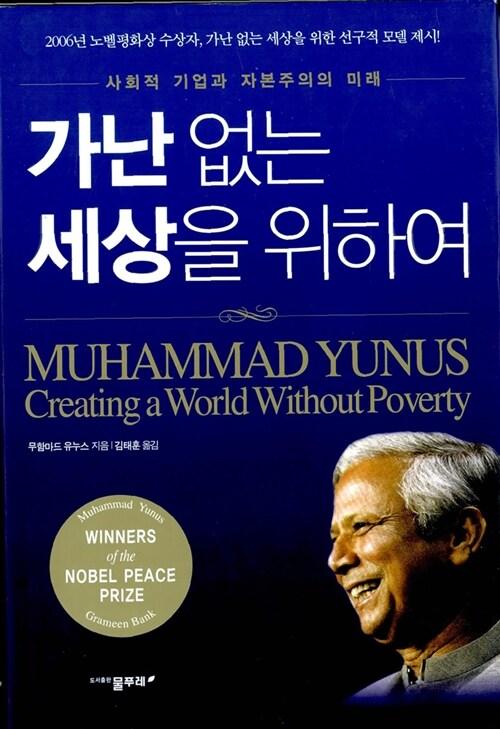 가난 없는 세상을 위하여