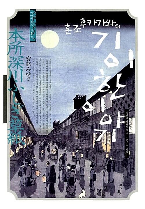 [중고] 혼조 후카가와의 기이한 이야기