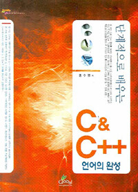 (단계적으로 배우는) C & C++ 언어의완성