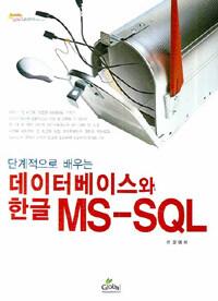 (단계적으로 배우는)데이터베이스와 한글 MS-SQL