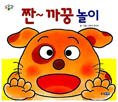 아기놀이책 시리즈 2세트 - 전5권