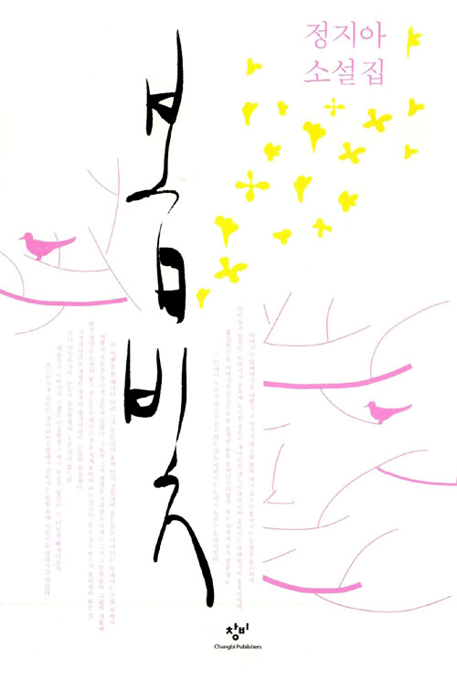 봄빛 : 정지아 소설집