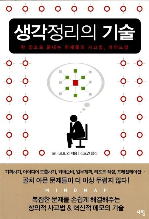 [중고] 생각정리의 기술 (보급판 문고본)