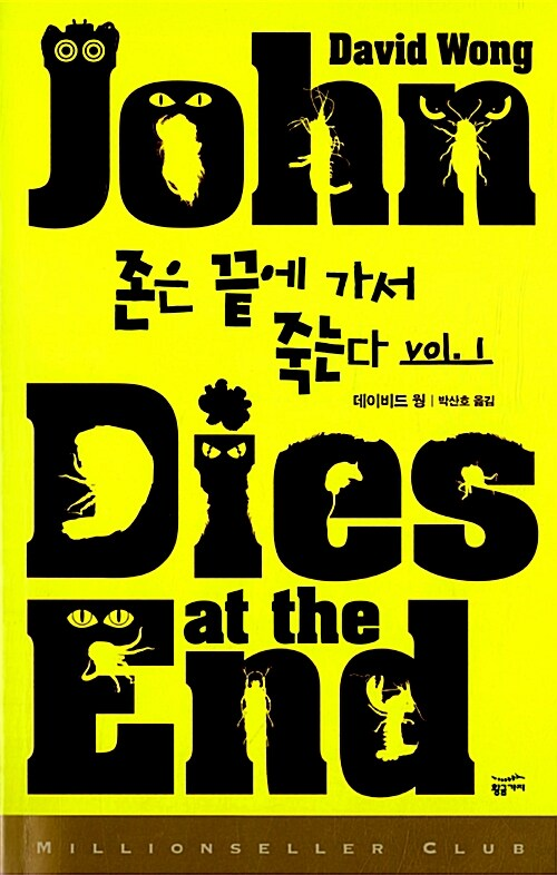 존은 끝에 가서 죽는다 1