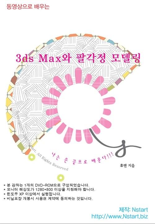 [DVD] 동영상으로 배우는 3ds Max와 팔각정 모델링 - DVD 1장