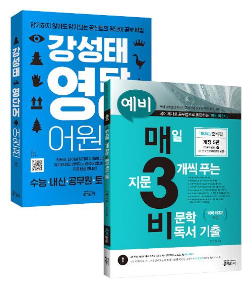 [세트] 예비 매3비 + 강성태 영단어 어원편 - 전2권