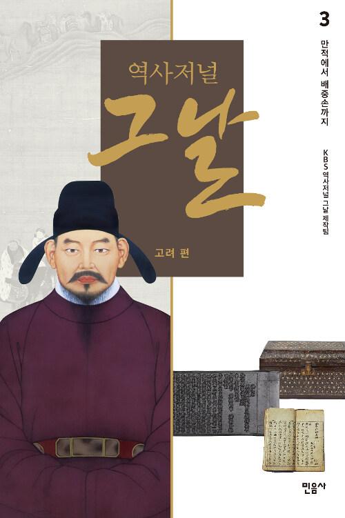 역사저널 그날 고려 편 3
