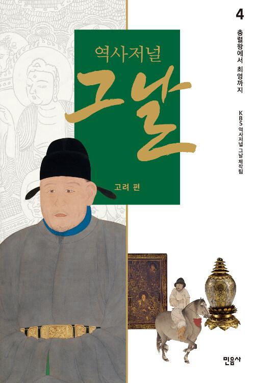역사저널 그날 고려 편 4