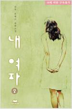 [세트] 내 여자 (전2권/완결)