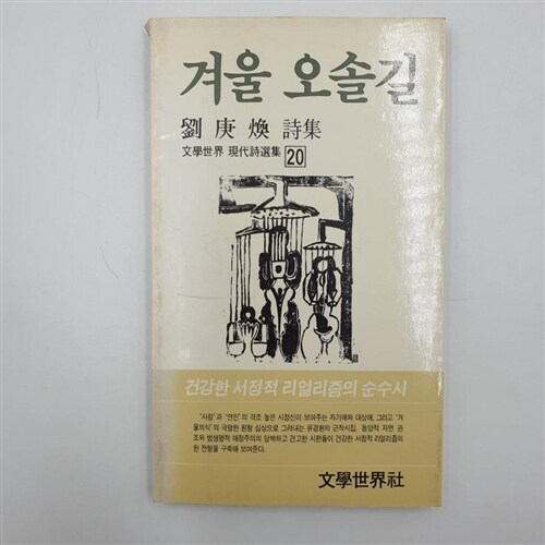 [중고] 겨울 오솔길(유경환 시집, 1986년 문학세계사 초판)