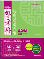 2019 해커스 한국사 능력 검정시험 2주 합격 중급(3.4급)