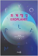 외계행성 : EXOPLANET