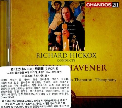 [수입] 태브너 : 합창과 오케스트라를 위한 작품집 [2CD For 1]
