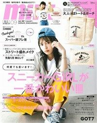 mini(ミニ) 2019年 09月號 [雜誌]
