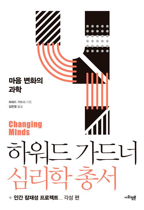 하워드 가드너 심리학 총서 4 : 마음 변화의 과학