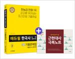 2019 에듀윌 한국사 능력 검정시험 기출문제집 고급