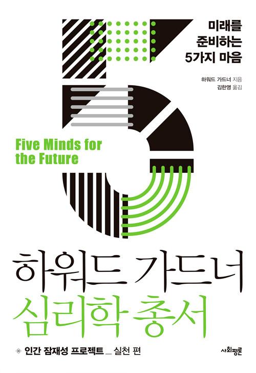 하워드 가드너 심리학 총서 5 : 미래를 준비하는 5가지 마음