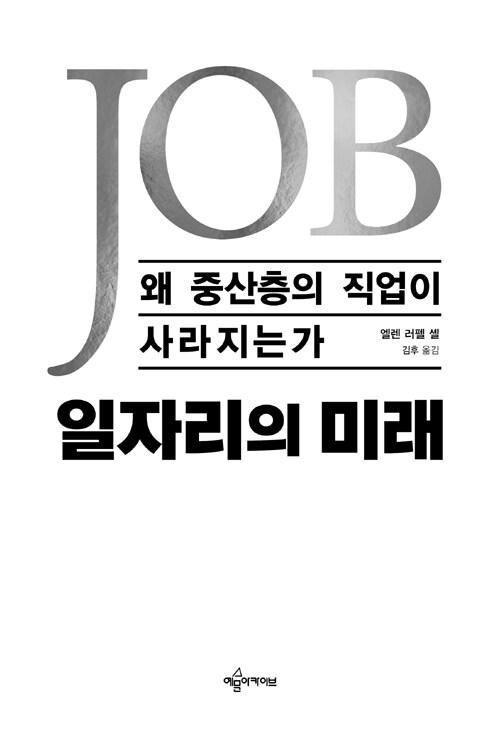 일자리의 미래 : 왜 중산층의 직업이 사라지는가