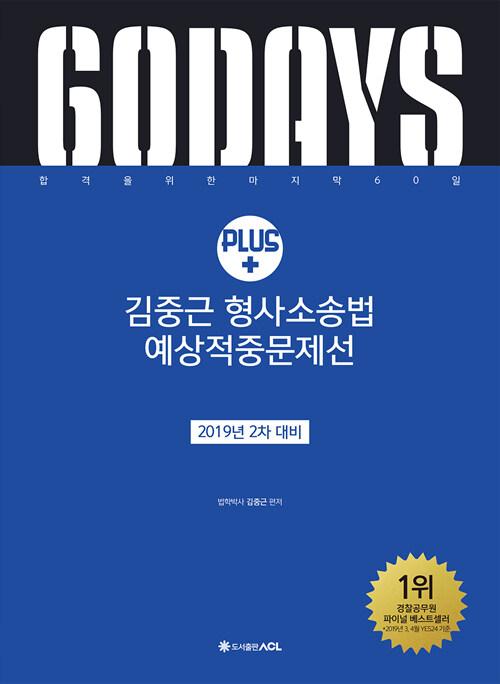 2019 ACL 김중근 형사소송법 60일 예상적중문제선 PLUS : 2차 대비
