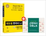 2019 에듀윌 한국사 능력 검정시험 기출문제집 중급